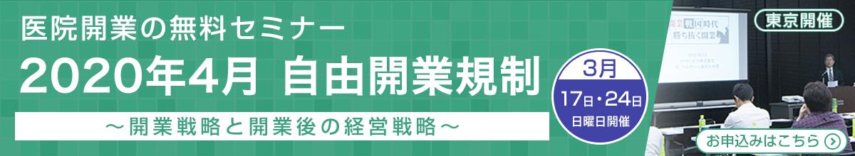2019年3月に医院開業セミナーを開催予定です。