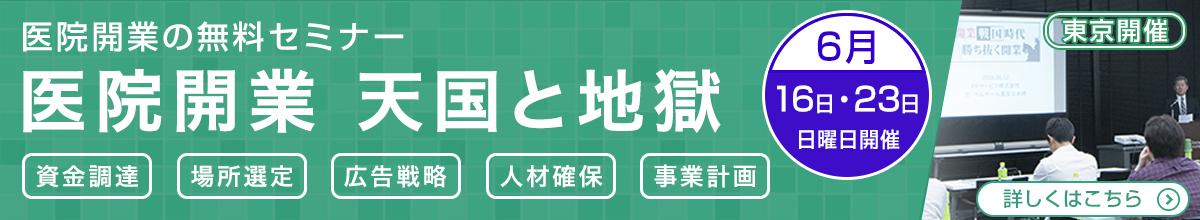 2019年6月に医院開業セミナーを開催予定です。